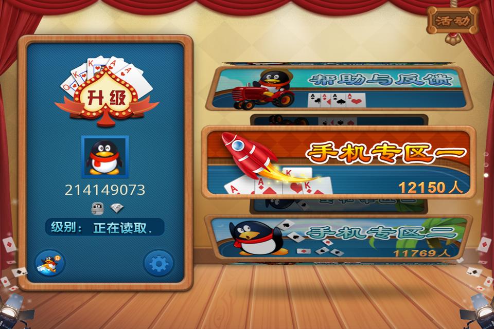 【牌类休闲】QQ升级HD